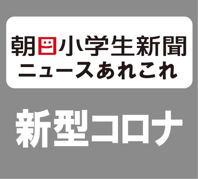 東京のコロナ広がり止まらず