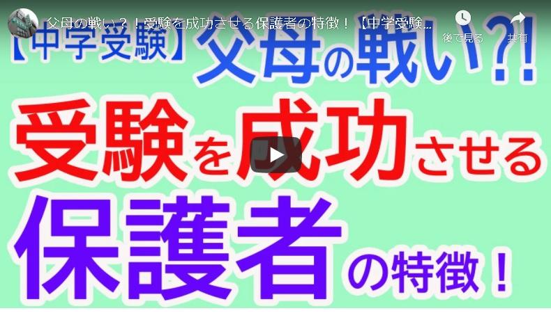 父母の戦い?!受験を成功させる保護者の特徴!【大島栄伸塾】