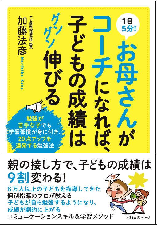中学入試直前期の家庭教師活用法!