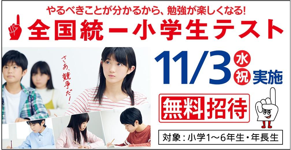 【全国統一小学生テスト】11月3日(水・祝)お申し込みは済みましたか?