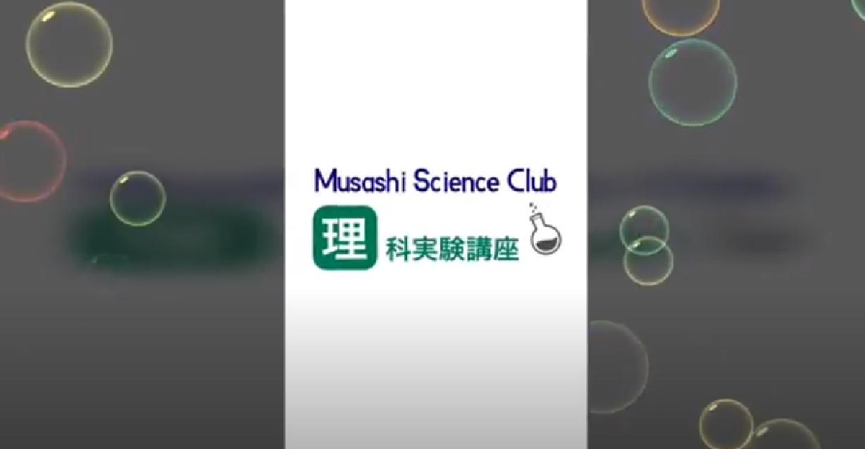 中学受験にもつながる理科実験講座【進学塾MUSASHI】